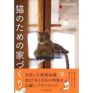 猫のための家づくり(建築知識特別編集)