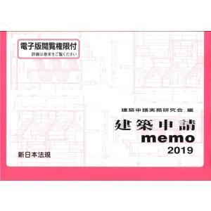 建築申請memo 2019