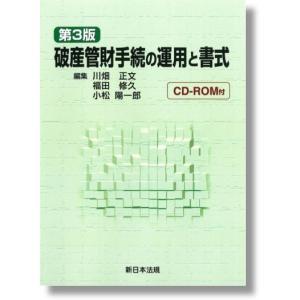 破産管財手続の運用と書式 第3版