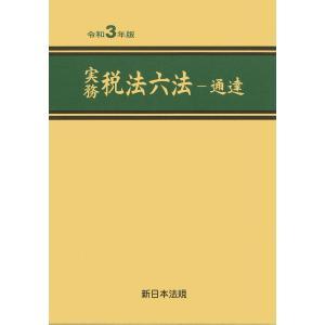 実務 税法六法−通達 令和3年版