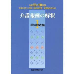 介護報酬の解釈1 単位数表編 令和元年10月版