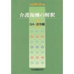 介護報酬の解釈3 QA・法令編 平成30年4月版