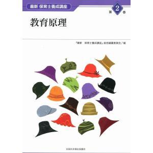 最新 保育士養成講座 第2巻 教育原理
