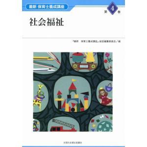 最新 保育士養成講座 第4巻 社会福祉