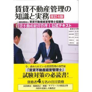 改訂4版 賃貸不動産管理の知識と実務