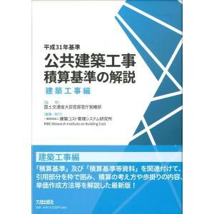 平成31年基準 公共建築工事積算基準の解説【建築工事編】