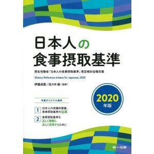日本人の食事摂取基準 2020年版