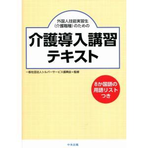 外国人技能実習生(介護職種)のための 介護導入講習テキスト