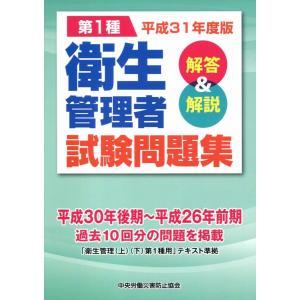 第1種衛生管理者試験問題集 解答&解説〈平成31年度版〉の商品画像|ナビ