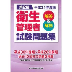 発行:中央労働災害防止協会