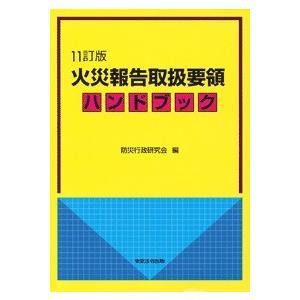 編:防災行政研究会 発行:東京法令