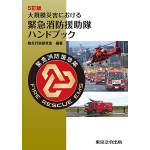 大規模災害における 緊急消防援助隊ハンドブック 5訂版