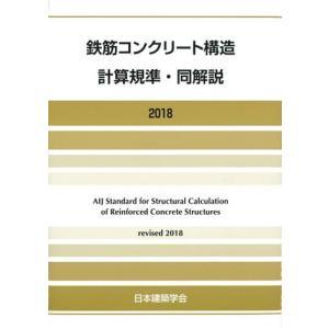 鉄筋コンクリート構造計算規準・同解説 2018