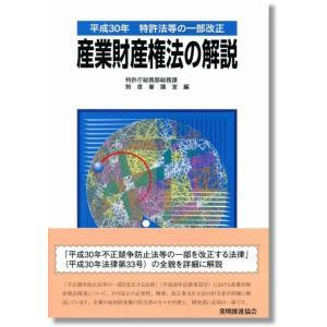 平成30年特許法等の一部改正 産業財産権法の解説