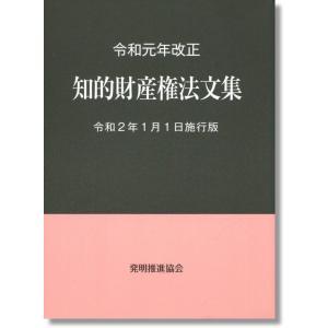 令和元年改正 知的財産権法文集 令和2年1月1日施行版