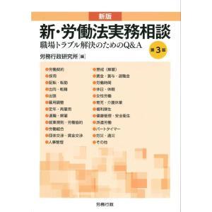 新版 新・労働法実務相談 第3版