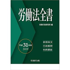 労働法全書 平成31年版