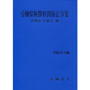 労働保険徴収関係法令集 平成31年版
