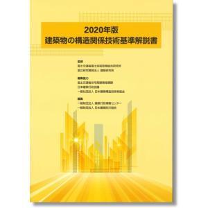 2020年版 建築物の構造関係技術基準解説書