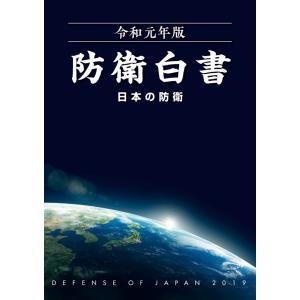 防衛白書 -日本の防衛- 令和元年版