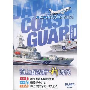 海上保安レポート 2020