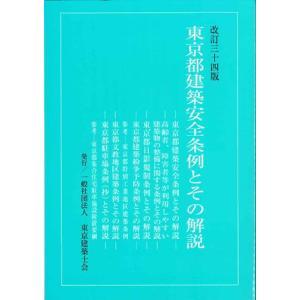 東京都建築安全条例とその解説(改訂三十四版)|book-kanpo