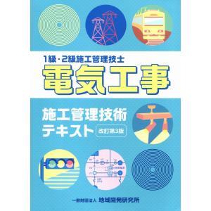 電気工事施工管理技術テキスト 改訂第3版