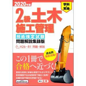 2級土木施工管理技術検定試験問題解説集録版 2020年版