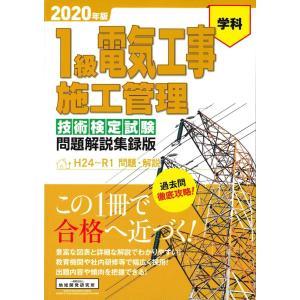 1級電気工事施工管理技術検定試験問題解説集録版 2020年版