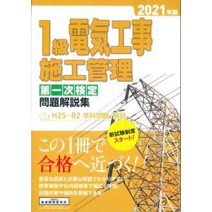 1級電気工事施工管理 第一次検定 問題解説集 2021年版