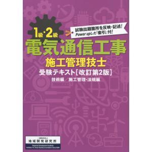 1級・2級電気通信工事施工管理技士受験テキスト 技術編 施工管理・法規編 改訂第2版