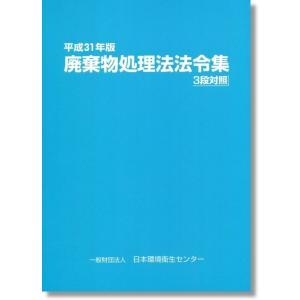 廃棄物処理法法令集 3段対照 平成31年版