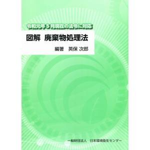 図解 廃棄物処理法 第7版