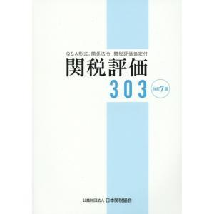 関税評価303 改訂7版