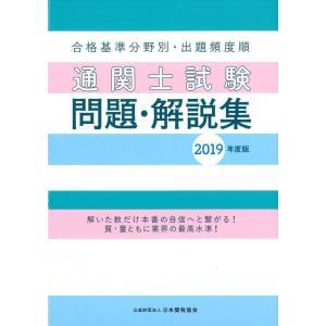 通関士試験 問題・解説集 2019年度版