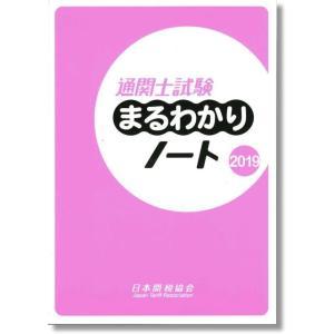 通関士試験まるわかりノート 2019