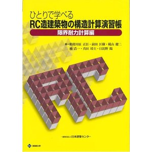 ひとりで学べるRC造建築物の構造計算演習帳(限界耐力計算編)