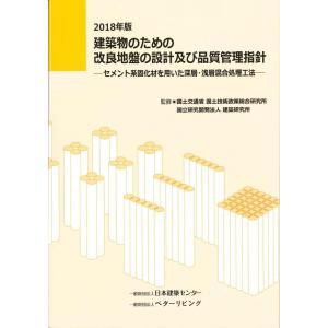 建築物のための改良地盤の設計及び品質管理指針   2018年版