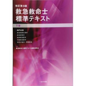 改訂第9版 救急救命士標準テキスト 下巻