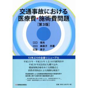 交通事故における医療費・施術費問題 第3版