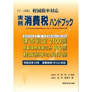 実務 消費税ハンドブック 十二訂版