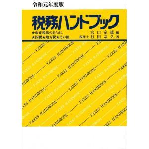 税務ハンドブック 令和元年度版