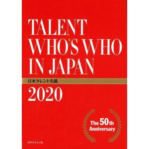 日本タレント名鑑 2020