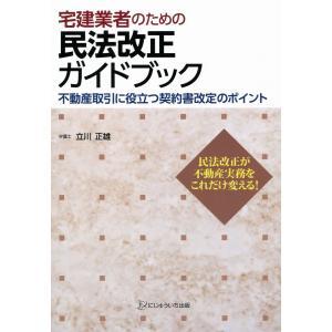 宅建業者のための民法改正ガイドブック