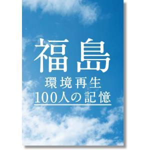 福島 - 環境再生100人の記憶 -