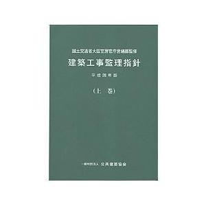 建築工事監理指針(上巻)平成28年版
