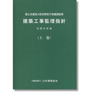 建築工事監理指針 上巻 令和元年版