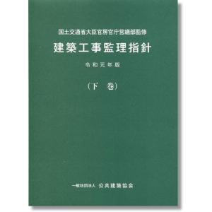 建築工事監理指針 下巻 令和元年版