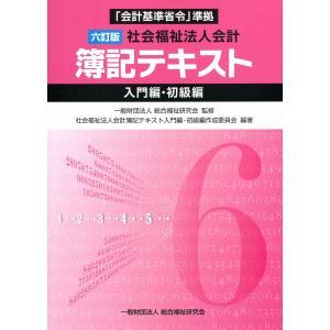 社会福祉法人会計簿記テキスト 入門編・初級編 六訂版