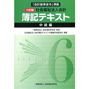 社会福祉法人会計簿記テキスト 中級編 六訂版